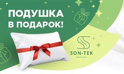 Подушка в подарок при покупке матраса в Кемерово