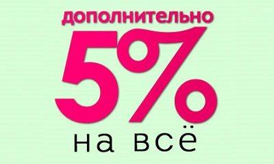 Скидка на покупку матраса в Кемерово