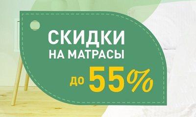 Матрасы Son-Tek со скидкой Кемерово