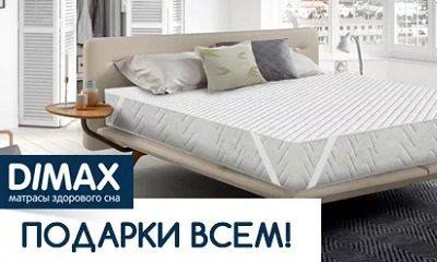 Подушка Dimax в подарок Кемерово