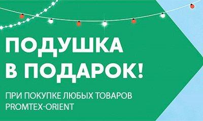 Подушка в подарок при заказе товаров Промтекс Ориент в Кемерово
