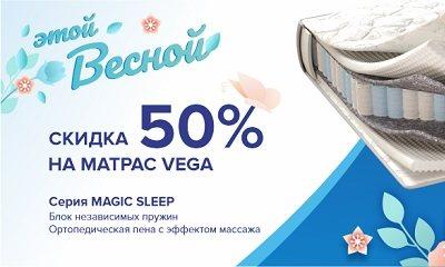 Скидка 50% на матрас Corretto Vega Кемерово