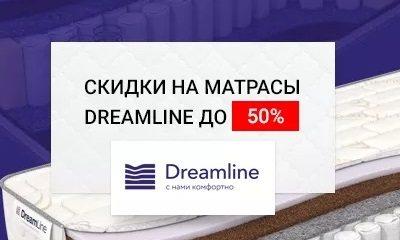 Матрасы Dreamline со скидкой в Кемерово